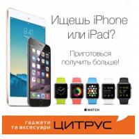 Покупай iPhone или iPad, выиграй Apple Watch!