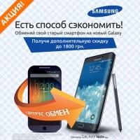 Samsung Galaxy: есть способ сэкономить!