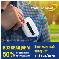 Интертелеком: взвращаем 50% от стоимости оборудования