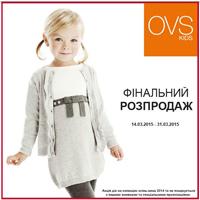 Финальная распродажа в OVS Kids!