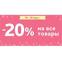 -20% на все товары