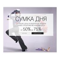 Скидки от 50% до 75%