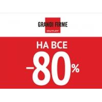 Распродажа -80% НА ВСЁ ДЛЯ ВСЕХ в Grandi Firme!