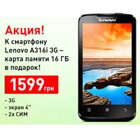 К смартфону Lenovo A316i 3G в подарок карта памяти
