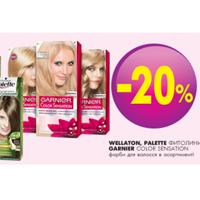 Знижка 20% на фарби для волосся