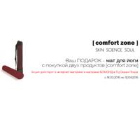 Comfort Zone в Бомонд