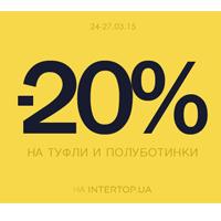 СКИДКА 20% НА ВСЕ ТУФЛИ И ПОЛУБОТИНКИ!