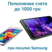 Пополнение счета мобильного до 1000 грн при покупке смартфонов и планшетов Samsung!