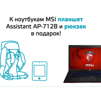 Купи ноутбук MSI получи подарок