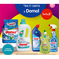 Чисті свята з Domol! 1+1=3!