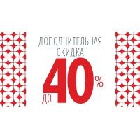 Дополнительная скидка до -40% в Grandi Firme!