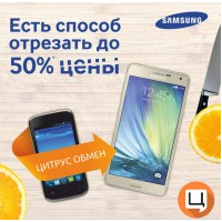 Samsung: есть способ отрезать до 50% цены!
