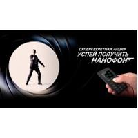 Суперсекретная акция: успей получить нанофон!