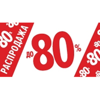 Распродажа до 80% в Grandi Firme!