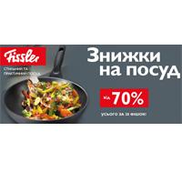 Стильний та практичний посуд Fissler – зі знижкою від 70%!