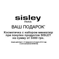 Ваш подарок от Sisley