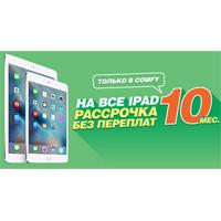 Рассрочка 10 платежей на все iPad