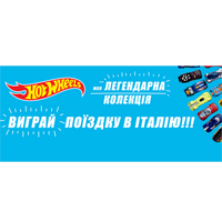 Hot Wheels: Моя легендарная коллекция!