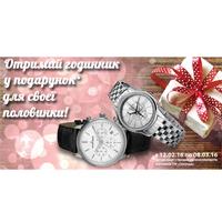Отримай годинник у подарунок для своєї половинки!