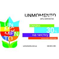Акция от химчистки UNMOMENTO
