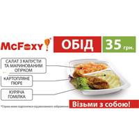 Линия сытных обедов от МакФокси