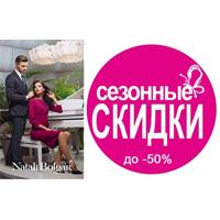 Акция от бутика Natali Bolgar