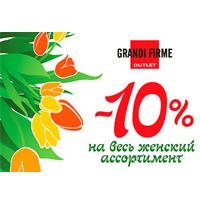 Праздничная скидка -10% от Grandi Firme!