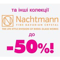 Nachtmann до -50%