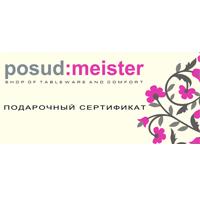 Подарочный сертификат POSUD:MEISTER