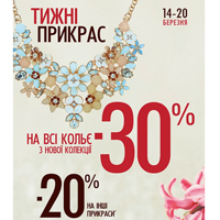 Accessorize объявляет неделю сладких цен