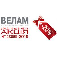 Хіт Сезону 2016 от ТМ ВЕЛАМ