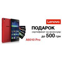 Сертификат на аксессуар до 500 грн к смартфонам Lenovo