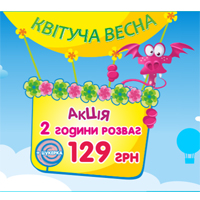 Тайм-карта на 2 години розваг за 129 грн + цукерка