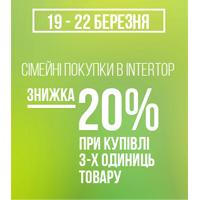 Сімейні покупки в ІНТЕРТОП