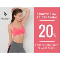 women'secret дарує знижку 20%