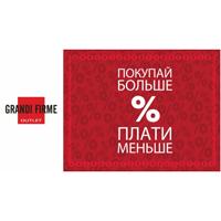 -90%* скидки в Grandi Firme в ТРЦ Dream Town