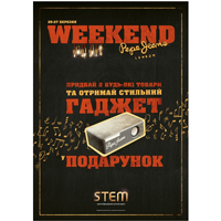 Pepe Jeans weekend в STEM!