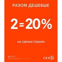 Акция в oodji