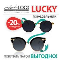 Еженедельная акция Lucky понедельник в сети