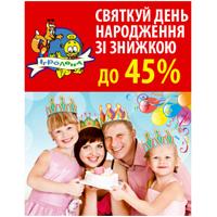 День рождения со скидкой до 45%