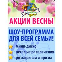 Бесплатные развлекательные программы для детей в Игроленде