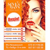Акция в beauty-салоне Seven days
