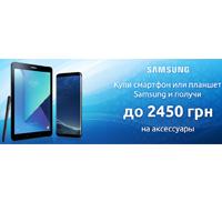 Купи смартфон или планшет Samsung и получи до 2450 грн