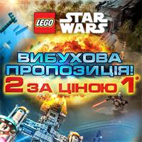 LEGO Star Wars: 2 по цене 1