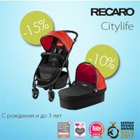 Получите скидку при покупке RECARO CityLife