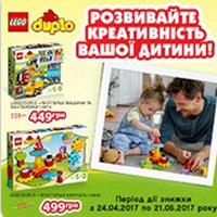 Специальные цены на Lego Duplo