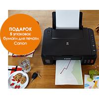 Купи принтер Canon PIXMA - получи подарок!