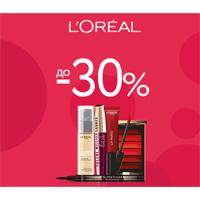 Скидка на L'Oreal до 30%