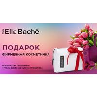 Акция от ТМ Ella Bache