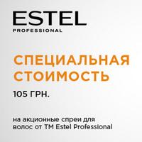 Акция от ТМ Estel Professional